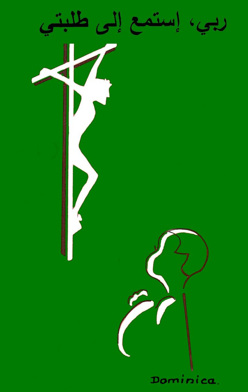 Prière de l'Unité